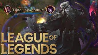Неудержимый Дариус // League of Legends #27
