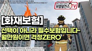 [화재보험]선택이 아니라 필수보험입니다-월만원이면 걱정…