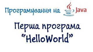 Урок 3.ч1: Java для початківців - перша програма (HelloWorld) - консоль (Українською) ч.1