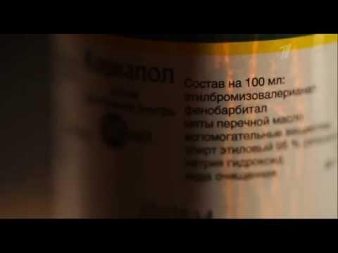 Теория заговора: Фармацевты! Правда о врачах и смертоносном бизнесе- медицине! СМОТРЕТЬ ВСЕМ! (2014)