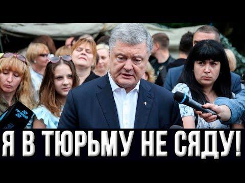 """Зеленский удивил всех: """"Для меня счастье - это увидеть Порошенко на нарах!"""""""