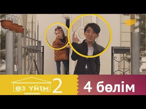 «Өз үйім 2» 4 бөлім \ «Оз үйим 2» 4 серия