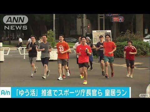 「ゆう活」推進 スポーツ庁長官らが皇居ラン(16/07/12)