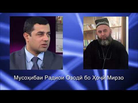 Ҳоҷӣ Мирзо: «Амниятамро дар Русия ФСБ таъмин кард»