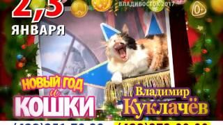 Театр кошек Куклачева представляет спектакль Новый год и кошки!