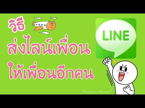 วิธีส่งไลน์(LINE)เพื่อนให้เพื่อนอีกคน