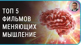 Топ 5 психологических фильмов для изменения мышления