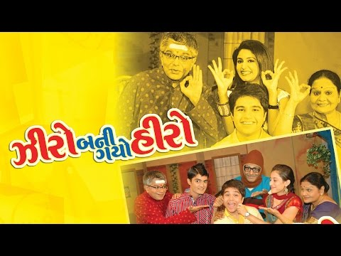 Zero Bani Gayo Hero  Super Hit Gujarati Natak  Sanat Vyas Manisha Mehta