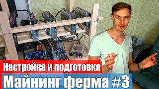 Майнинг GPU ферма - Часть 3 - Настройка и подготовка к майнингу
