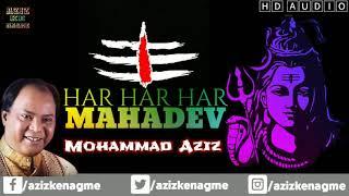 Har Har Har Mahadev | Mohammad Aziz | Shri Trambakeshwar Mahima Vol.1 | Shiv Bhajan | Aziz Ke Nagme