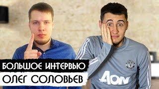 Олег Соловьёв - Сколько зарабатывает, Как пришел к ставкам, О проблемах Русского Футбола /