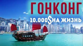 Русские в Гонконге. 10.000$ в месяц на жизнь.