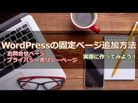 WordPressの固定ページ追加方法!プライバシーポリシーとお問合せページを作成しよう