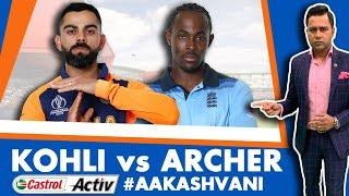 #CWC19: KOHLI vs ARCHER   BUMRAH vs BUTTLER   IND vs ENG   Castrol Activ #AakashVani