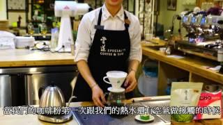 雲道咖啡の沖煮-手沖
