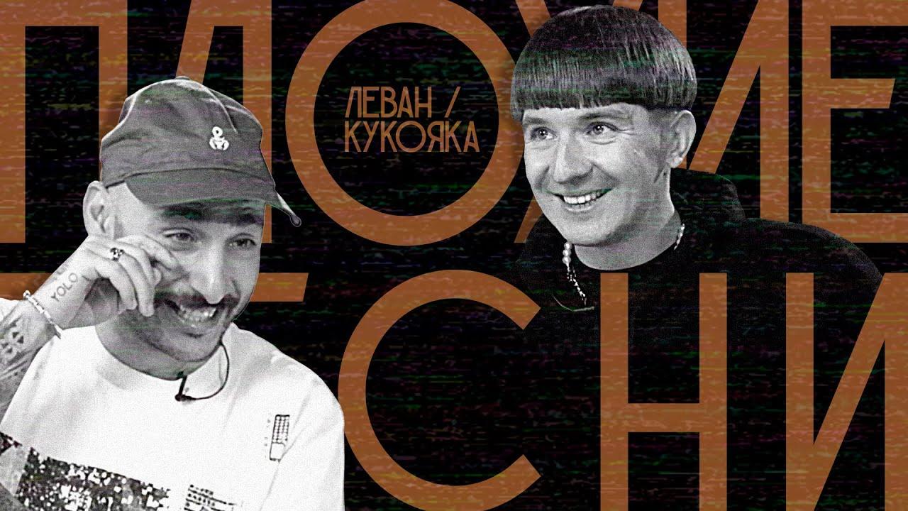 ПЛОХИЕ ПЕСНИ №15. ЛЕВАН ГОРОЗИЯ / ДЕНИС КУКОЯКА