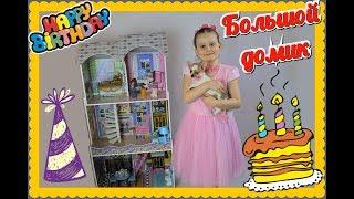 Кукольный Домик Барби с Мебелью Деревянный Большой Котята День Рождения Девочке 6 лет Подарок Торт