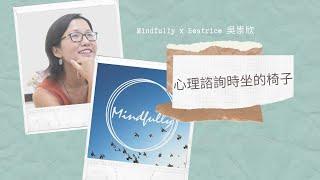 【1-min淺談系列】心理諮詢時坐的椅子?| Mindfully x Beatrice 吳崇欣