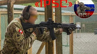 «IPSC» (карабин)(, 2017-05-24T14:07:45.000Z)