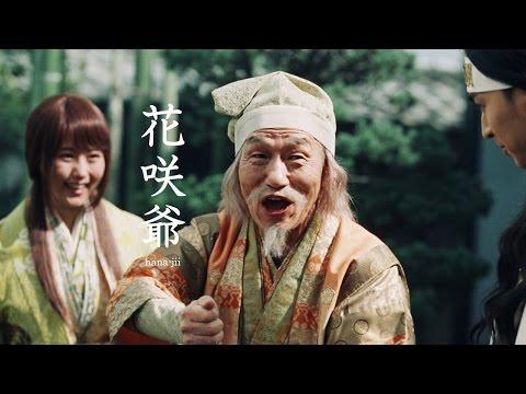 ノリノリの花じいに桃ちゃん&浦ちゃんもタジタジ… 『ドンドンドン得 春のau』新CM「大きなかぶ」篇&メイキング映像