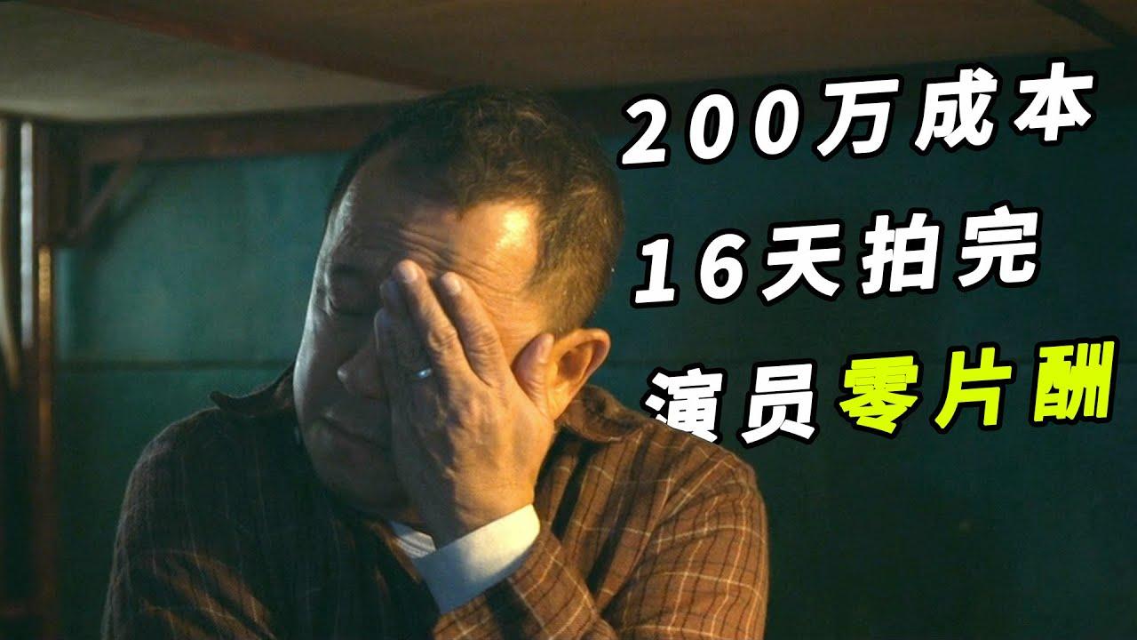 【越哥】200万成本,16天拍完,演员零片酬,这部港片前所未有!