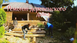 Завершение трудной части ремонта\ Жизнь на хуторе.