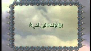 Surah Al-'Asr (Chapter 103) with Urdu translation, Tilawat Holy Quran, Islam Ahmadiyya