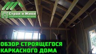 Как строят каркасные дома в Московской области. Обзор одного из них.(, 2016-09-17T20:03:35.000Z)