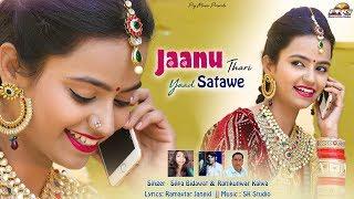 जानू में बैठो परदेसा थारी याद सतावे    Jaanu Thari Yaad    Sonal Raika New Hit Song 2021    PRG