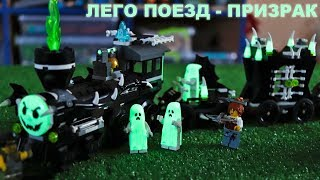 ЛЕГО ПАРОВОЗ ПРИЗРАК С ПРИВИДЕНИЯМИ - Lego The Ghost Train 9467