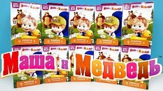 МАША И МЕДВЕДЬ 3 СВИТ БОКС 2019! СЮРПРИЗЫ, игрушки, новая серия, мультик Sweet Box Surprise unboxing