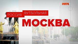 Россия футбольная: Москва