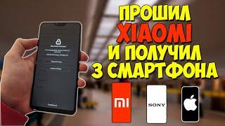 Прошил Xiaomi и получил 3 смартфона. Путь до флагмана 2
