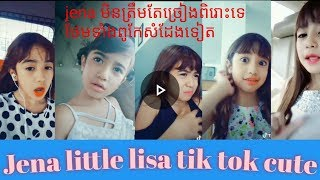 jenna Norodom/Jena little lisa tik tok/ចេនណា ស្អាតហើយពូកែTik Tok funny by jena2020/collect#74
