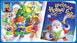 Новый Год 2018 * Песенки для детей на Новогодний праздник * Праздничные Песни для малышей