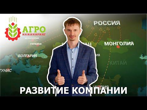 """Технологии развития. Компания """"АГРО Инжиниринг"""""""
