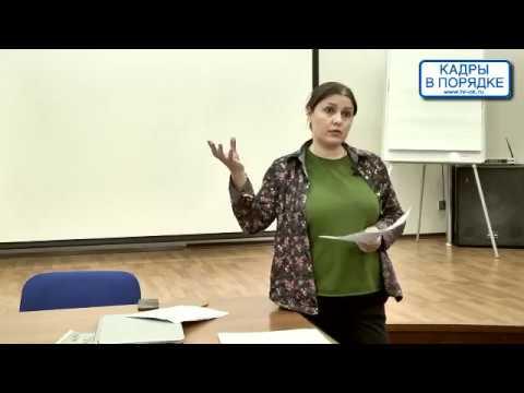 """Семинар: """"Обучение персонала: современные методы"""" Петрова Н."""