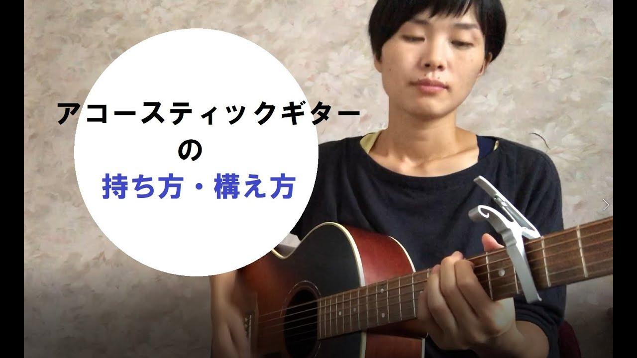 構え 方 ギター