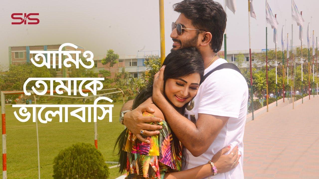 আমিও তোমাকে ভালোবাসি | Bappy | Adhora | Movie Scene | Nayok | SIS Media