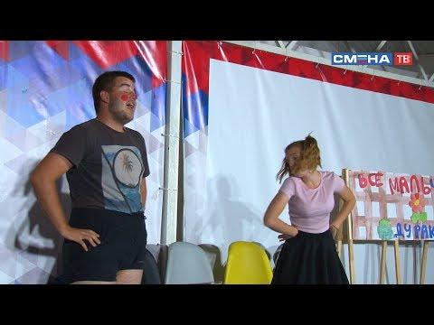 Театральный вечер в ВДЦ «Смена»  Мальчишки и девчонки посмотрели спектакль «Все мальчишки дураки!»