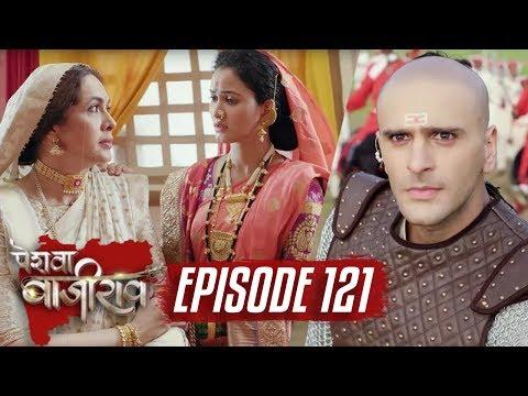 Peshwa Bajirao | Episode 121 | Balaji-Bajirao free Yesubai and Savitribai from Mughals | 10 July