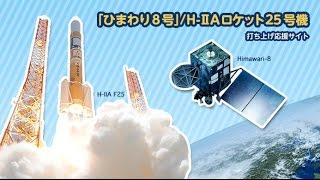 静止気象衛星「ひまわり8号」打ち上げ中継(H-IIAロケット25号機) thumbnail