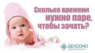 Сколько времени нужно паре для зачатия? Отвечает специалист.