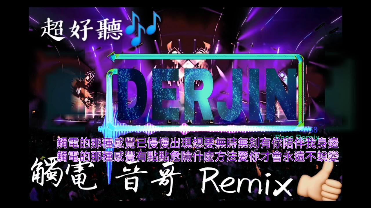 芭比 觸電 Electric shock【DJ晉哥REMIX】動態歌詞 - YouTube