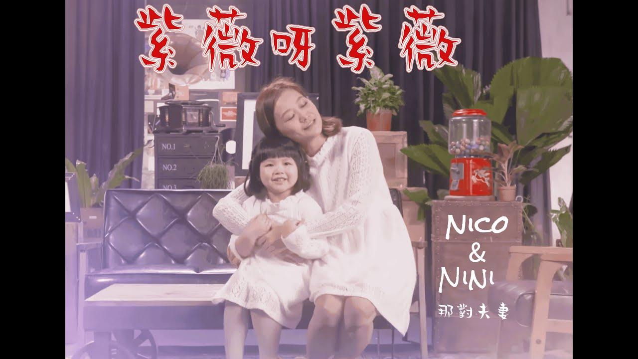 歌曲:紫薇呀紫薇   演唱:那對夫妻 Nico&妮妮-那對夫妻