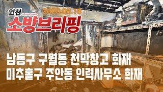 [인천 소방브리핑] 03/19 남동구 구월동 천막창고 …