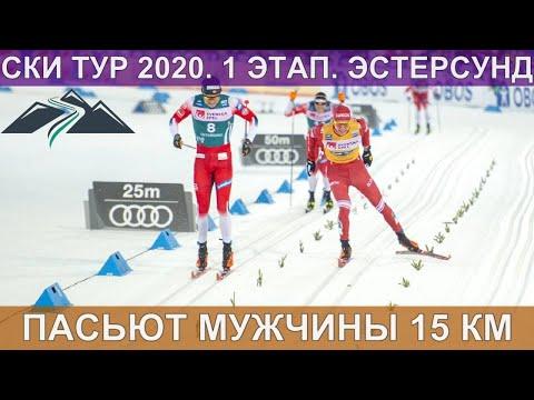 Ски Тур. Гонка преследования. Мужчины 15 км. 16.02.2020