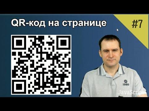 QR-код на странице