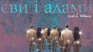 Сергій Бабкін - Єви і Адами (lyric video)