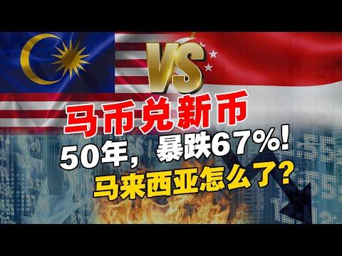 相比新加坡,更好资源的马来西亚!为何在50年里,货币暴跌,贬值 67%?